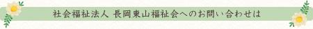 社会福祉法人 長岡東山福祉会へのお問い合わせは