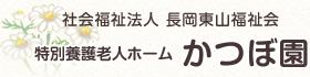 社会福祉法人 長岡東山福祉会 特別養護老人ホーム かつぼ園