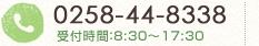 TEL:0258-44-8338