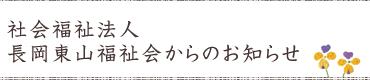 社会福祉法人 長岡東山福祉会からのお知らせ